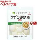 サラダクラブ うずら卵水煮 6コ(1袋入*10コ)【サラダクラブ】