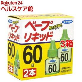 フマキラー ベープリキッド 蚊取り 取替え用 液体式 60日 無香料(2本入*3箱セット)【ベープリキッド】