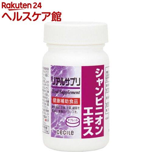 リアルサプリ シャンピニオンエキス(180粒)【リアルサプリ】
