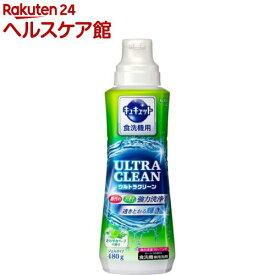 キュキュット 食洗機用洗剤 ウルトラクリーン さわやかハーブの香り 本体(480g)【キュキュット】