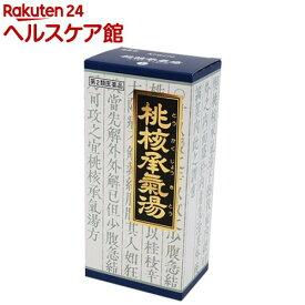 【第2類医薬品】「クラシエ」漢方 桃核承気湯エキス顆粒(45包)【クラシエ漢方 青の顆粒】