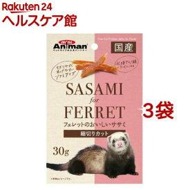 ミニアニマン フェレットのおいしいササミ 細切りカット(30g*3袋セット)【ミニアニマン】