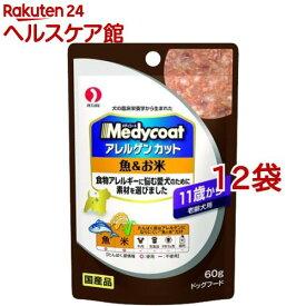 メディコート アレルゲンカット パウチ 11歳から 老齢犬用 魚&お米(60g*12コセット)【メディコート】[ドッグフード]