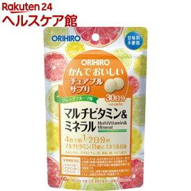 かんでおいしいチュアブルサプリ マルチビタミン&ミネラル(120粒)【more30】【オリヒロ(サプリメント)】