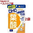 DHC 葉酸 60日分(60粒*2袋セット)【DHC サプリメント】