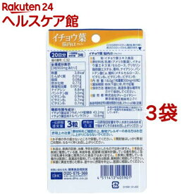 DHC イチョウ葉脳内α 20日分(60粒*3袋セット)【DHC サプリメント】