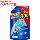 ルックプラス バスタブクレンジング 銀イオンプラス 詰替 大型サイズ(800ml)【ルック】