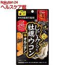 しじみの入った牡蠣ウコン+オルニチン(120粒)【more20】【しじみの入った牡蠣ウコン】