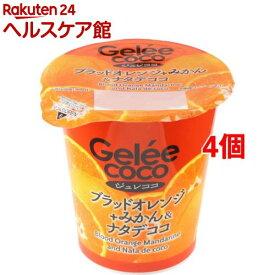 ジュレココ ブラッドオレンジ+みかん&ナタデココ(155g*4個セット)