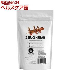 昆虫食 シルクワーム&グラスホッパーケバブ 15g 2 Bug Kebab TIU0011(15g)【JRユニークフーズ (JR UNIQUE FOODS)】