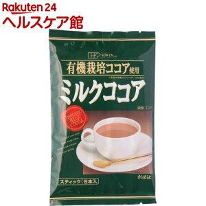 創健社 有機栽培ココア使用 ミルクココア(16g*5本入)