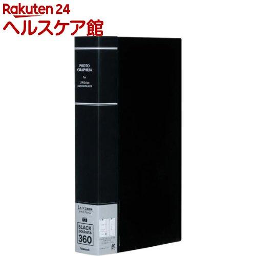 PP製ポケットアルバム フォトグラフィリア L判3段 ブラック PHL-1036-D(1冊)【ナカバヤシ】