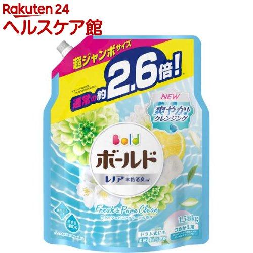 ボールド フレッシュピュアクリーンの香り つめかえ用 超ジャンボサイズ(1.58kg)【ボールド】[ボールド 詰め替え]