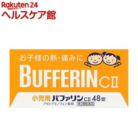 【第2類医薬品】小児用バファリンCII(48錠)【バファリン】