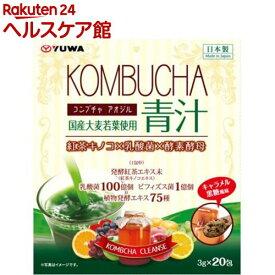 コンブチャ 青汁(3g*20包)【more20】【YUWA(ユーワ)】