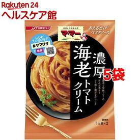 【訳あり】マ・マー あえるだけパスタソース 海老トマトクリーム(160g*5コセット)【マ・マー】