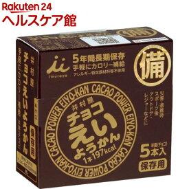 井村屋 チョコえいようかん(55g*5本入)【井村屋】