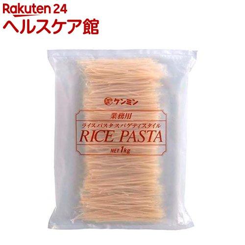 ケンミン 業務用ライスパスタ スパゲティスタイル(1kg)