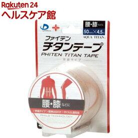 ファイテン チタンテープ 伸縮タイプ 5.0cm幅(1巻)【ファイテン】