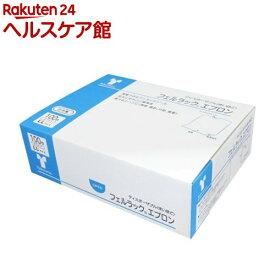 フェルラック エプロン 大判 ホワイト(100枚入)【フェルラック】