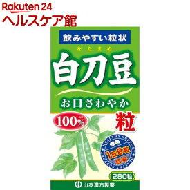 山本漢方 白刀豆粒 100%(280粒)【山本漢方】