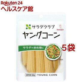 サラダクラブ ヤングコーン(100g*5袋セット)【more20】【サラダクラブ】
