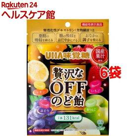 贅沢なオフのど飴(71g*6コ)【UHA味覚糖】