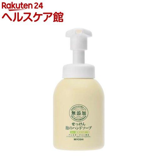 ミヨシ石鹸 無添加 せっけん 泡のハンドソープ(250mL)【ミヨシ無添加シリーズ】