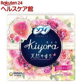 ソフィ Kiyora フレグランス やさしいローズの香り(72枚入)【ソフィ】