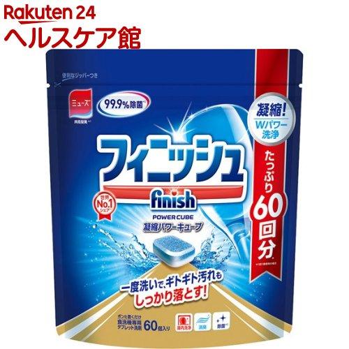 フィニッシュ パワー キューブ M タブレット 食器洗い機専用洗剤(60コ入)【pickUP】【フィニッシュ(食器洗い機用洗剤)】