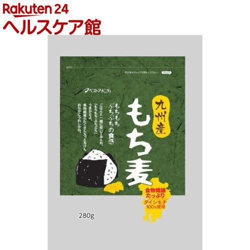 九州産 もち麦(国産もち麦)(280g)【ベストアメニティ】