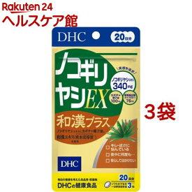DHC ノコギリヤシEX和漢プラス 20日分(60粒*3袋セット)【DHC サプリメント】