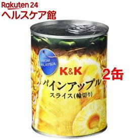 K&K マラヤパイン スライス ラベル缶(560g*2缶セット)