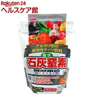 サンアンドホープ 石灰窒素(500g)【サンアンドホープ】