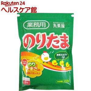 丸美屋 のりたま 業務用(250g)【丸美屋】