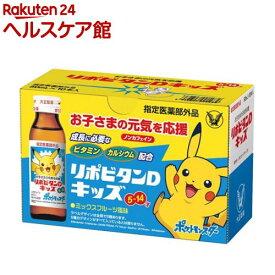 大正製薬 リポビタンD キッズ(50ml*10本入)【リポビタン】