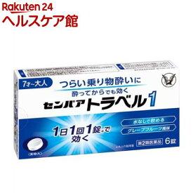 【第2類医薬品】センパア トラベル1(6錠)【センパア】