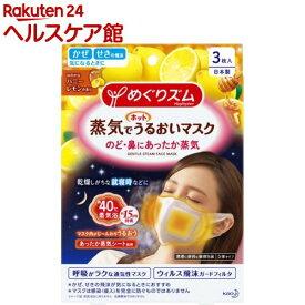 めぐりズム 蒸気でホットうるおいマスク ハニーレモン(3枚入)【めぐりズム】