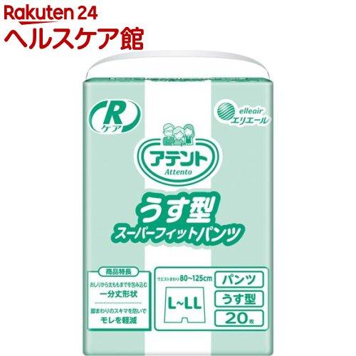 アテント Rケアうす型スーパーフィットパンツ 業務用 L〜LLサイズ(20枚入)【アテント】