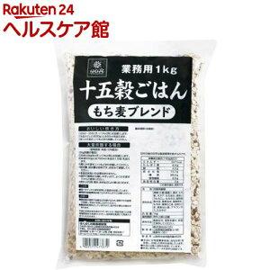 はくばく 業務用 十五穀ごはん もち麦ブレンド(1kg)【はくばく】