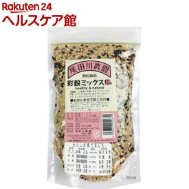 尾田川農園 彩穀ミックス10種(380g)【尾田川農園】