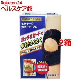 山田式 ヒザラーク ダブルガード・プロ フリーサイズ(1枚入*2箱セット)【山田式】