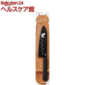 ニャミー ねこの包丁 三徳165mm AB5801(1本入)【Nyammy(ニャミー)】