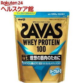 ザバス ホエイプロテイン100 ヨーグルト風味(1050g(約50食分))【sav03】【ザバス(SAVAS)】