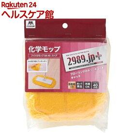 2989.jp+ フイトル モップ SA-40 スペア(1コ入)【2989.jp(拭く掃くジェイピー)】
