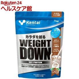 Kentai(ケンタイ) ウェイトダウン ソイプロテイン ココア風味 K1240(1kg)【kentai(ケンタイ)】