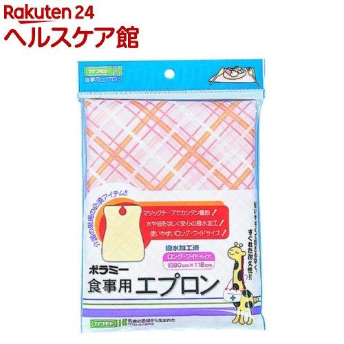 ポラミー 食事用エプロン ピンク(1枚入)【ポラミー】