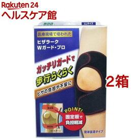 山田式 ヒザラーク ダブルガード・プロ LLサイズ(1枚入*2箱セット)【山田式】