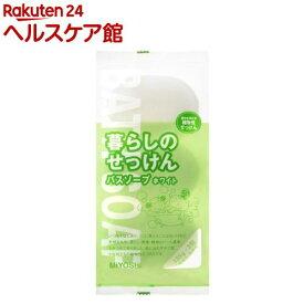 ミヨシ石鹸 暮らしのせっけん バスソープホワイト(135g*3コ入)