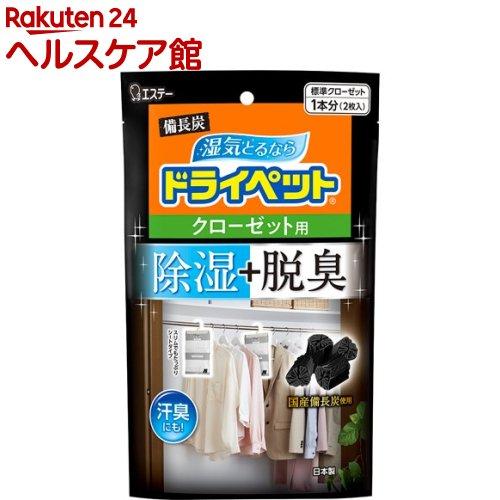 備長炭ドライペット 除湿剤 クローゼット用(2枚入)【備長炭ドライペット】